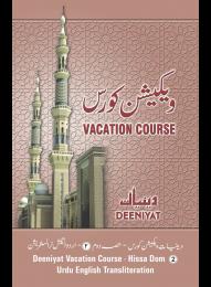 2nd Vacation course Urdu Transliteration