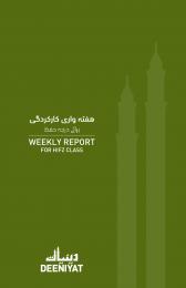 Hifz Class karguzari (Weekly Report)